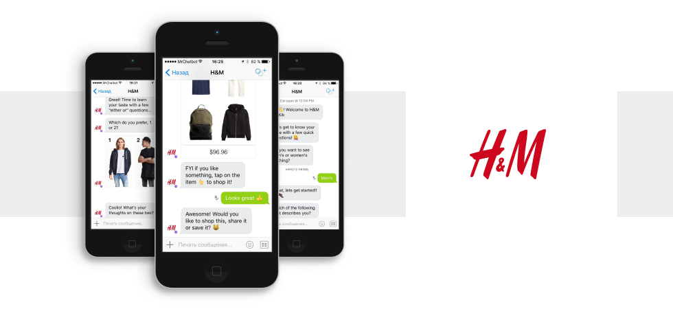 Chatbot Example #2: H&M's Digital Stylist